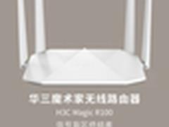 H3C Magic R100路由器现科技魔力