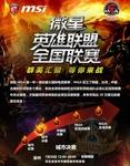 2016微星英雄联盟联赛转战涿州街景网咖