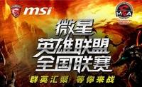 2016微星英雄联盟全国赛之广州战役打响