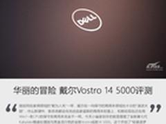 华丽的冒险 戴尔Vostro 14 5000评测