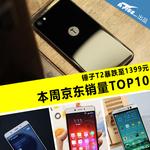 锤子T2暴跌至1399元 本周京东销量TOP10