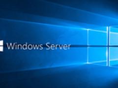 微软Windows Server2016:全面开放下载