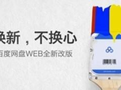 百度网盘WEB端新版上线 百变皮肤任你选
