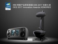 捷报!HiVi音箱荣膺CES 2017创新大奖!