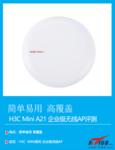 玩转小微企业无线组网 H3C MiniA21评测