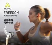 Jaybird推时尚运动无线蓝牙耳机Freedom