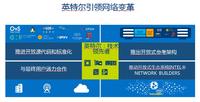 英特尔加速运营商数据中心网络转型