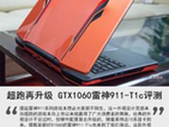 超跑再升级 GTX1060雷神911-T1c评测