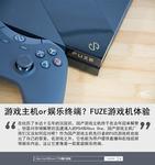游戏主机or娱乐终端? FUZE游戏机体验