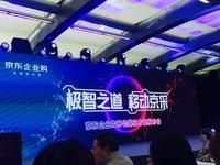 京东推企业购方案 发力移动互联网时代