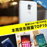 酷派Cool 1仅1099元 本周京东销量TOP10