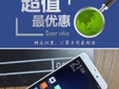 小米Note清仓只要899 本周超值手机汇总