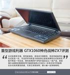 重型游戏利器 GTX1060神舟战神ZX7评测