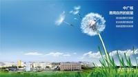 善用云的能量 拥抱清洁能源发展的蓝天