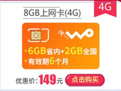 指尖上的网络8GB无线上网卡149元超值抢