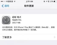 加入人像相机 苹果iOS 10.1正式发布