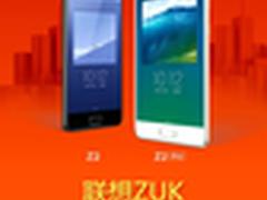 双11:联想ZUK Z2直降300超前发售