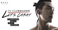 售价499元 FIIL CARAT领跑时尚运动耳机