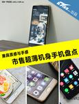 兼具质感与手感 市售超薄机身手机盘点