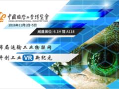 工博会威盛将携手VR展现工业物联新未来