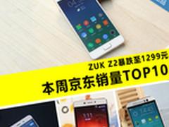 ZUK Z2暴跌至1299元 本周京东销量TOP10