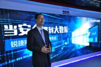 锐捷网络RG-BDS大数据安全平台正式问世