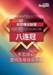 曙光第八次荣膺中国超算TOP100榜单冠军