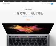 搭载TouchBar 苹果发布全新MacBook Pro