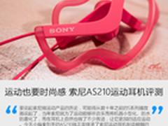 运动也要时尚感 索尼AS210运动耳机评测