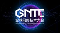 SDN/NFV推动网络重构 GNTC大会全面呈现