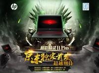 暗影精灵Ⅱ代Plus GTX 1060版开启预约