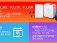 TCL商务旗舰强势来袭,苏宁易购送好礼