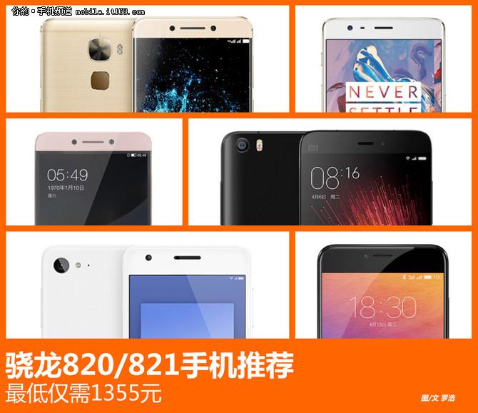 最低仅需1354元 骁龙820821手机盘点