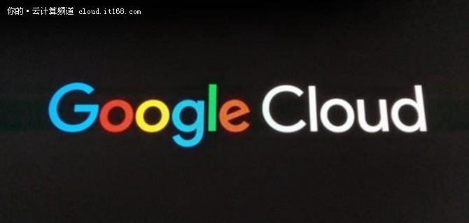 来真格的了! 谷歌发布Google Cloud品牌