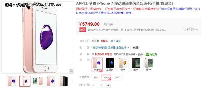 你还抢苹果么?iPhone 7现货直降400元