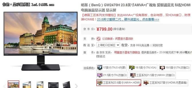 经典品质传承 明基 GW2470H显示器 热销