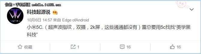 疑似谍照泄露 传小米5c年底推出