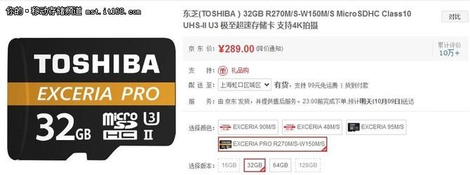 商务人士睿智之选 东芝 M501 microSD卡