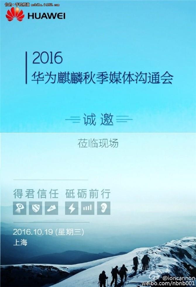 6大性能升级 华为10.19发布麒麟960