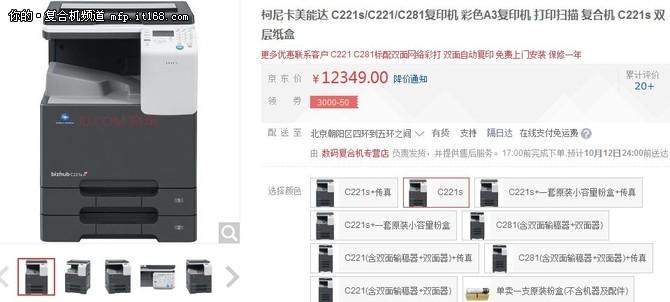1万元的预算 新旧彩色复合机全推荐
