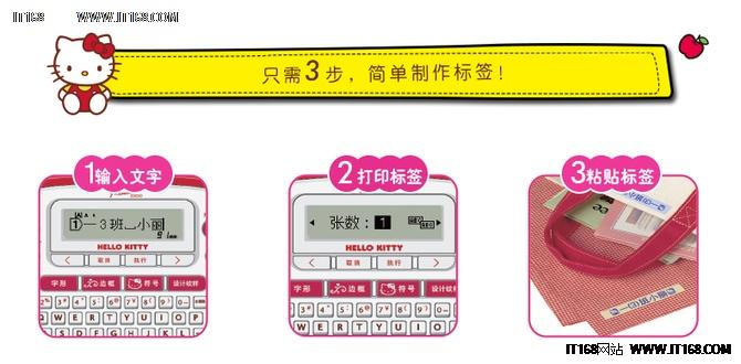 HelloKitty专属 兄弟PT-D200KT售599元