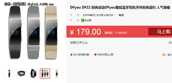 媲美华为荣耀蓝牙耳机手环 DFyou售179