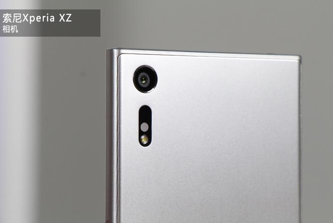索尼XZ评测