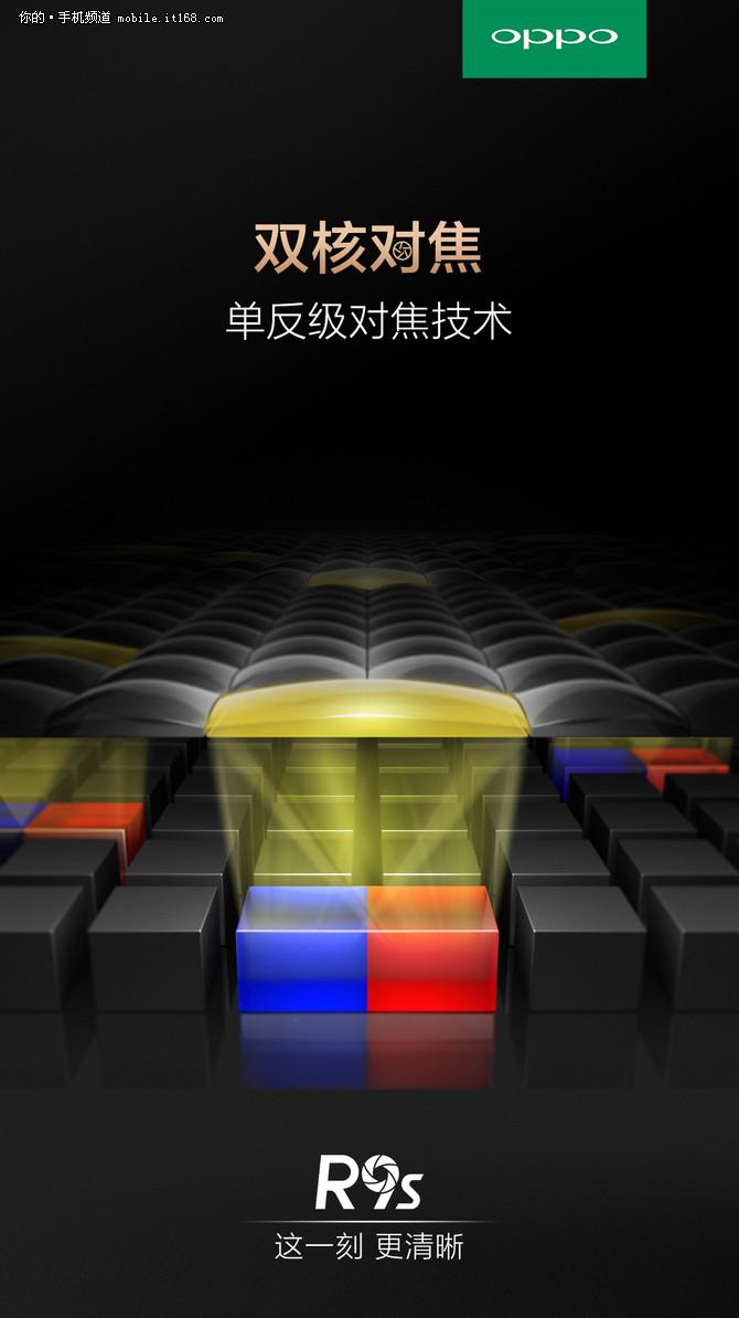 来自单反的技术 OPPO R9s支持双核对焦