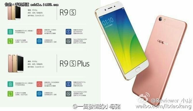 骁龙653+6GB内存 OPPO R9s Plus规格泄露