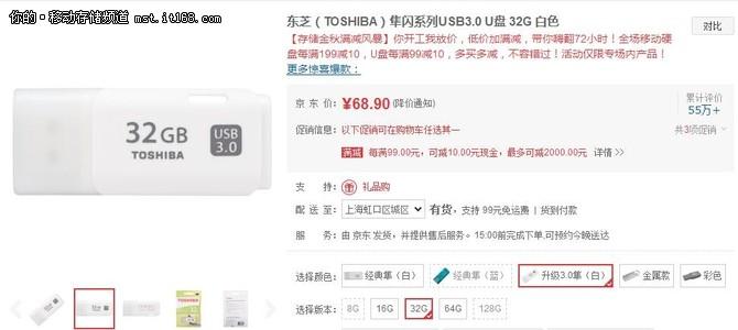 专业可靠安心之选 东芝 隼闪USB3.0 U盘