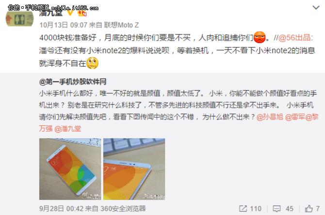 定位高端市场 小米Note2售价冲击4000元