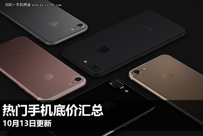 10月13日更新:热门超值手机行情汇总