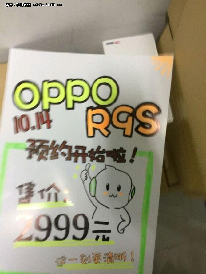 2999元起 OPPO R9s真机首次曝光