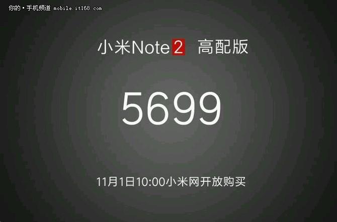 5.7寸双曲屏 小米Note 2为双摄版